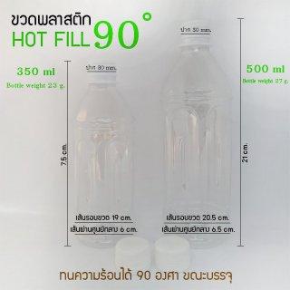ขวดทนความร้อน Hotfill ขนาด 500 ml