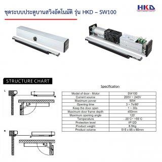 ชุดระบบประตูบานสวิงอัตโนมัติ HKD - SW100