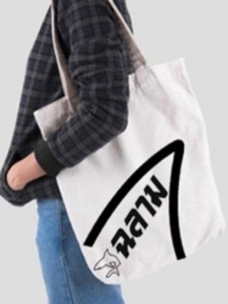 กระเป๋าผ้าลดโลกร้อน (Bag)