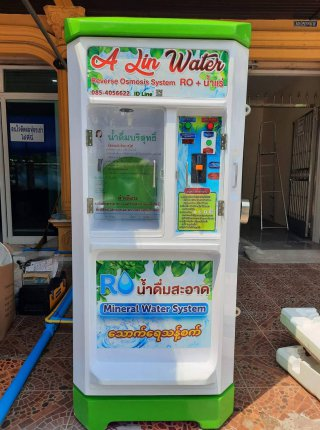 A Lin Water ตู้น้ำดื่มอัตโนมัติ