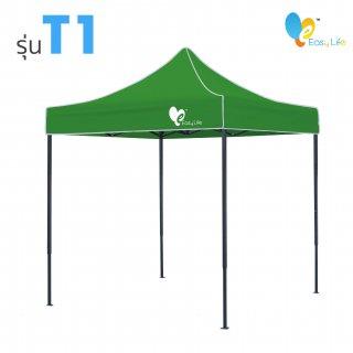 เต็นท์พับ EASY LIFE TENT สีเขียว รุ่น T1