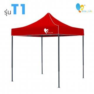 เต็นท์พับ EASY LIFE TENT สีแดง รุ่น T1