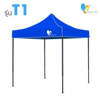 เต็นท์พับ EASY LIFE TENT สีน้ำเงิน รุ่น T1
