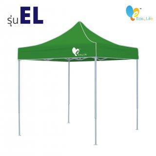 เต็นท์พับ EASY LIFE TENT สีเขียว รุ่น E1