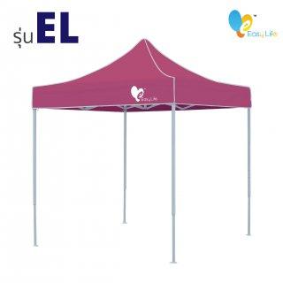 เต็นท์พับ EASY LIFE TENT สีชมพู รุ่น E1
