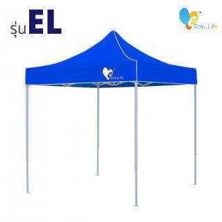 เต็นท์พับ EASY LIFE TENT สีน้ำเงิน รุ่น E1