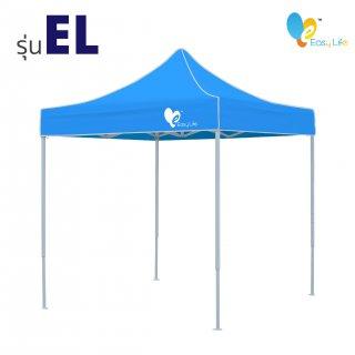 เต็นท์พับ EASY LIFE TENT สีฟ้า รุ่น E1