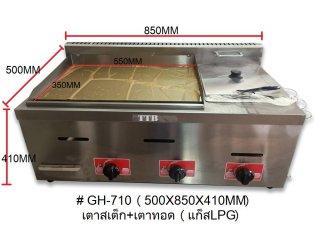 เตาสเต็ก+เตาทอดสแตนเลส รุ่น GH-710