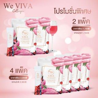 We VIVA 4 แพ็ค