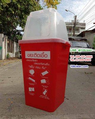 ถังขยะพลาสติกสี ฝาใส สกรีน ขยะติดเชื้อ 60 ลิตร