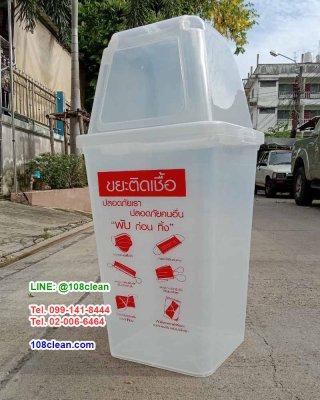 ถังขยะพลาสติกใส สกรีน ขยะติดเชื้อ 60 ลิตร