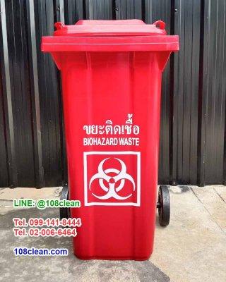 ถังขยะใหญ่ มีล้อ ฝาเรียบ สกรีนขยะติดเชื้อ 120 ลิตร