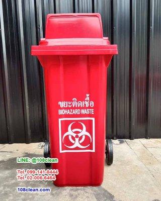 ถังขยะมีล้อ ฝา1ช่องทิ้ง สกรีนขยะติดเชื้อ 120 ลิตร