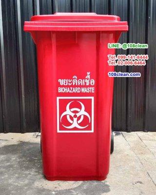 ถังขยะพร้อมล้อเข็น ฝาเรียบสกรีนขยะติดเชื้อ 240ลิตร