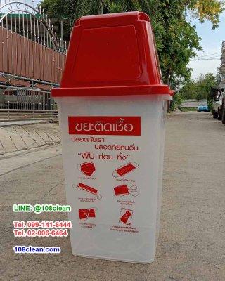 ถังขยะพลาสติกใส ฝาสี สกรีน ขยะติดเชื้อ 60 ลิตร