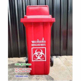 ถังขยะใหญ่ ฝา 1 ช่องทิ้ง สกรีนขยะติดเชื้อ 120 ลิตร
