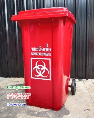 ถังขยะใหญ่ ฝาเรียบ สกรีนขยะติดเชื้อ 240 ลิตร