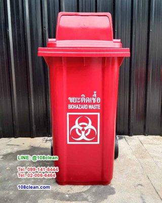 ถังขยะใหญ่ ฝา 1 ช่องทิ้ง สกรีนขยะติดเชื้อ 240 ลิตร