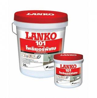 LANKO101 (แลงโก้ 101) โพลิเมอร์พิเศษ สำหรับงานฉาบบาง