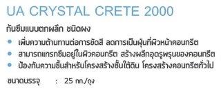 กันซึมแบบตกผลึก ชนิดผง UA CRYSTAL CRETE 2000