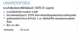 กันซึมอะครีลิคโพลิเมอร์ (5 Layers) UNAROOFDEX