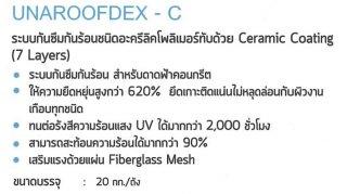 กันซึมอะครีลิคโพลิเมอร์ (7 Layers) UNAROOFDEX-C
