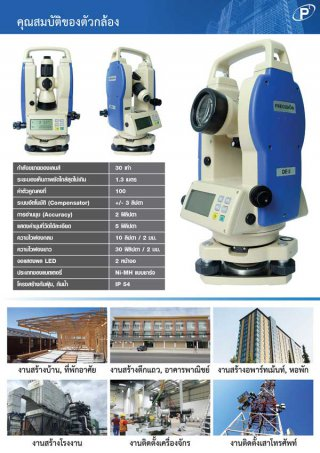 กล้องวัดมุม Precision DE-2