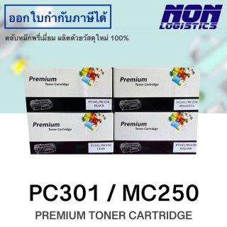 ตลับหมึกสำเร็จรูป รุ่น PC301/MC250