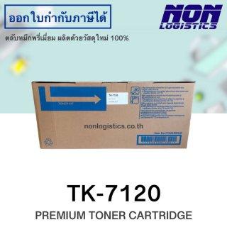 ตลับหมึกสำเร็จรูป รุ่น TK-7120