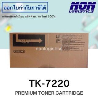 ตลับหมึกสำเร็จรูป รุ่น TK-7220