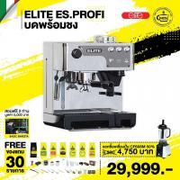 เซ็ตเครื่องชงกาแฟ ELITE ES.PROFI