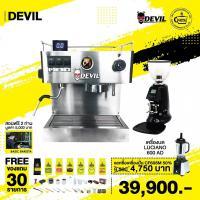 เซ็ตเครื่องชงกาแฟ DEVIL