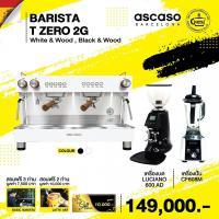 เครื่องชงกาแฟ ASCASO BARISTA T ZERO 2GR