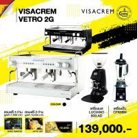 เซ็ตเครื่องชงกาแฟ VISACREM VETRO 2G