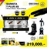 เครื่องชงกาแฟ ASCASO BARISTA T PLUS 2GR