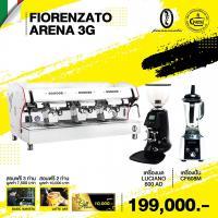 เซ็ตเครื่องชงกาแฟ FIORENZATO ARENA 3G