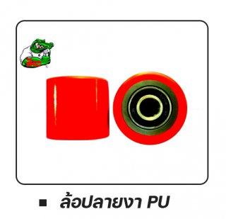 ล้อปลายงา PU ขนาด 80 x 60 mm