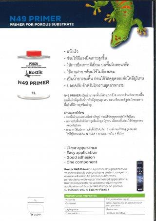 น้ำยารองพื้น BOSTIK N94 PRIMER