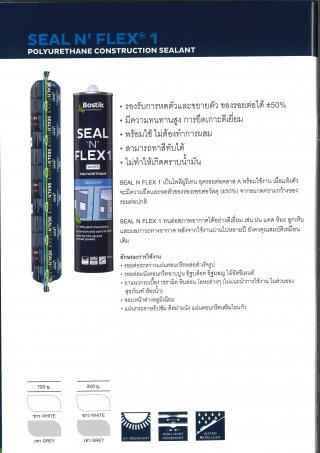 โพรียูรีเทน อุดรอยต่อคลาส A BOSTIK SEAL N FLEX 1
