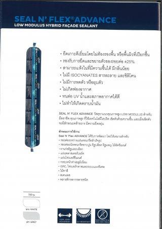 วัสดุยาแนวคุณภาพสูง BOSTIK SEAL N FLEX ADVANCE