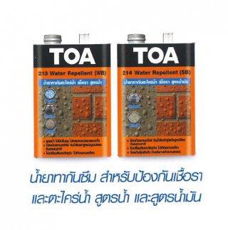 น้ำยากันซึม สำหรับป้องกันเชื้อราและตะไคร่น้ำ สูตรน้ำ TOA 213 WATER REPELLENT (WB)