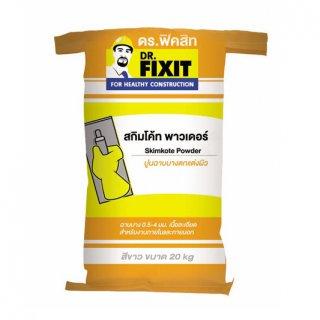 ปูนฉาบบางแต่งผิว เนื้อละเอียด Dr.Fixit Skimkote Powder