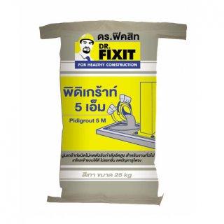 ปูนนอนชริงค์เกร้าท์ ไม่หดตัว กำลังสูงสุดมากกว่า 800 ksc Dr.Fixit Pidigrout 5M