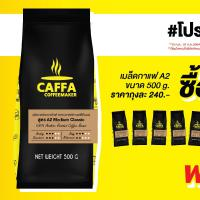 เมล็ดกาแฟสูตร A2 (โปรซื้อ 6 ถุง แถม 1 ถุง)