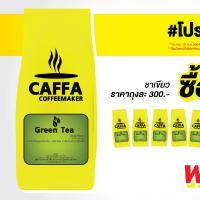 ใบชาเขียว สูตรพิเศษ  (โปรซื้อ 6 ถุง แถม 1 ถุง)