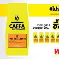 ใบชาไทย สูตร 1  (โปรซื้อ 6 ถุง แถม 1 ถุง)
