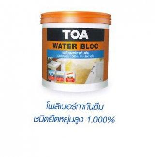 โพลิเมอร์ทากันซึม ชนิดยืดหยุ่นสูง 1.000% TOA WATER BLOC