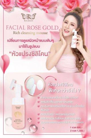 โฟมล้างหน้า Facial Rose Gold Rich
