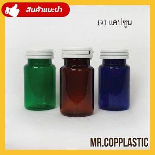 กระปุกยา บรรจุ 60 แคปซูล