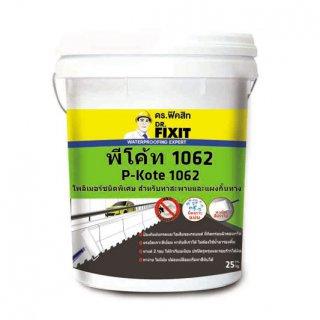 โพลิเมอร์ชนิดพิเศษ สำหรับทาสะพานและแผงกั้นทาง Dr.Fixit P-Kote 1062